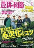 農耕と園芸2018年3月号