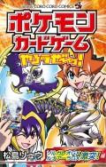 ポケモンカードゲームやろうぜ〜っ! ソルガレオGX、ルナアーラGX激突!編