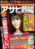 週刊アサヒ芸能 2017年10月12日号