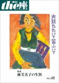 the座48号 太鼓たたいて笛ふいて(2002)