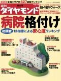 週刊ダイヤモンド 08年6月14日号