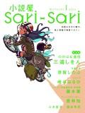 小説屋sari-sari 2012年1月号