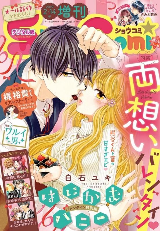 Sho?Comi 増刊 2019年2月14日号(2019年2月1日発売)