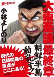 ゴーマニズム宣言SPECIAL 大東亜論 最終章 朝鮮半島動乱す!