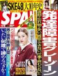 週刊SPA! 2019/02/12・02/19合併号