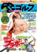週刊パーゴルフ 2021/5/11・18合併号