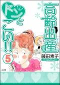 高齢出産ドンとこい!!(5)