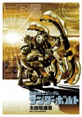機動戦士ガンダム サンダーボルト 5