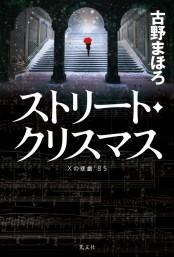 ストリート・クリスマス〜Xの悲劇'85〜