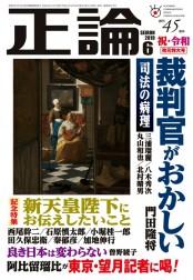 月刊正論2019年6月号