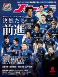 Jリーグサッカーキング2018年6月号