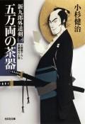 五万両の茶器〜新九郎外道剣(一)〜