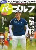 週刊パーゴルフ 2020/3/17号