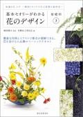 基本セオリーがわかる花のデザイン 〜基礎科3〜