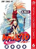 NARUTO―ナルト― カラー版 6