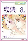 恋詩〜16歳×義父『フレイヤ連載』 8話