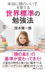 本当に頭のいい子を育てる 世界標準の勉強法