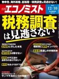 週刊エコノミスト2019年12/10号