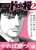 【ドラマ化記念!超試し読み】ドラゴン桜2 やれば勝つ!編