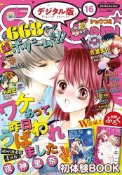 Sho−Comi 2018年16号(2018年7月20日発売)