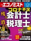 週刊エコノミスト2020年4/14号