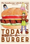 本日のバーガー 5巻