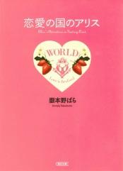 恋愛の国のアリス プチ・エディション