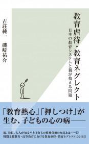 教育虐待・教育ネグレクト〜日本の教育システムと親が抱える問題〜