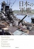 日本の軍艦 120艦艇