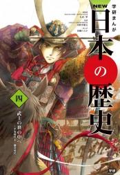 NEW日本の歴史 4 武士の世の中へ
