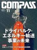 海事総合誌COMPASS2019年11月号