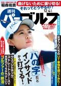 週刊パーゴルフ 2018/12/4号