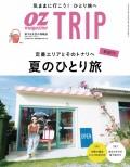 OZmagazine TRIP 2018年7月号