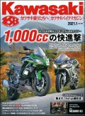 Kawasaki【カワサキバイクマガジン】2021年1月号