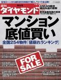 週刊ダイヤモンド 09年3月7日号