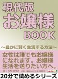 現代版 お嬢様BOOK 〜豊かに賢く生活する方法〜
