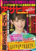週刊アサヒ芸能 2017年08月17・24日号