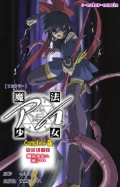 【フルカラー】魔法少女アイ VOL・1 魔法少女ハ独リ… Complete版