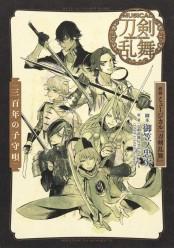 戯曲 ミュージカル『刀剣乱舞』三百年の子守唄
