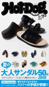 Hot−Dog PRESS no.182 夏の大人サンダル2018