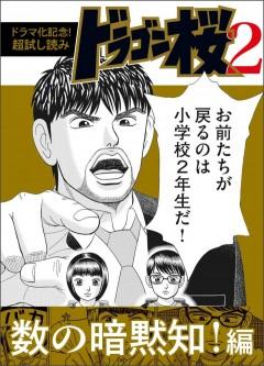 【ドラマ化記念!超試し読み】ドラゴン桜2 数の暗黙知!編