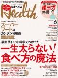 日経ヘルス 2016年6月号