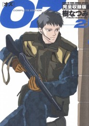 OZ 完全収録版(2)