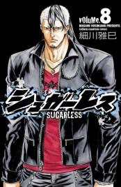 シュガーレス volume.8