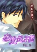 恋愛処方箋 Vol.8