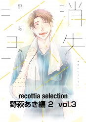 recottia selection 野萩あき編2 vol.3