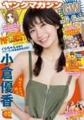 ヤングマガジン 2018年21・22号 [2018年4月23日発売]