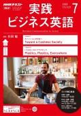 NHKラジオ 実践ビジネス英語 2019年7月号