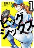 【試し読み増量版】ビッグシックス(1)