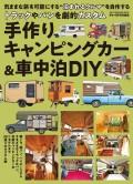 【期間限定価格】手作りキャンピングカー&車中泊DIY